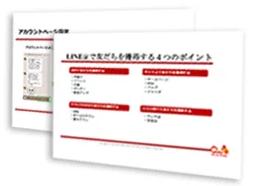 Catch the LINE・特典1ゼロからはじめるLINE@設定完全マニュアル.PNG